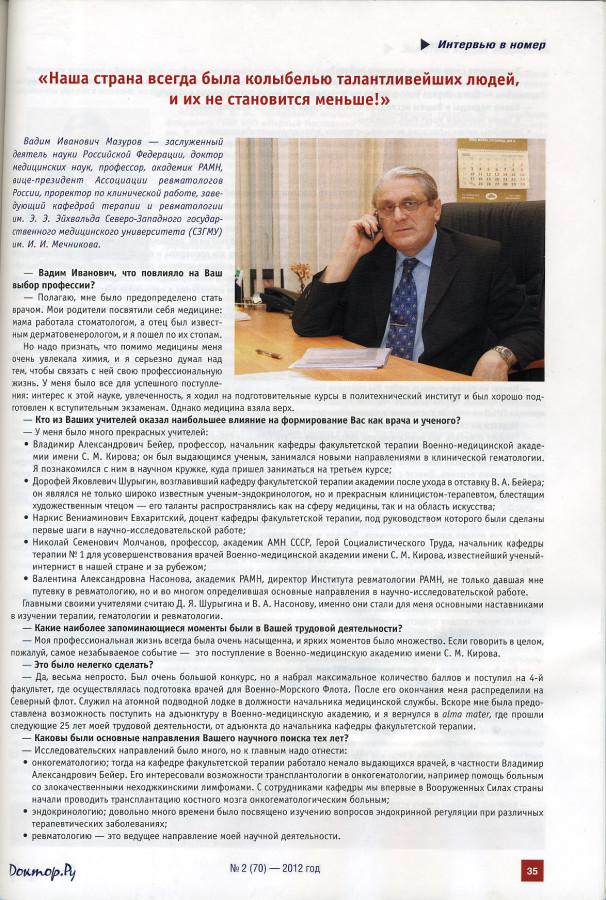 Интервью с В. И. Мазуровым-1