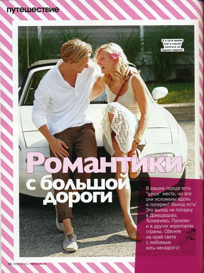 Романтики с большой дороги-1