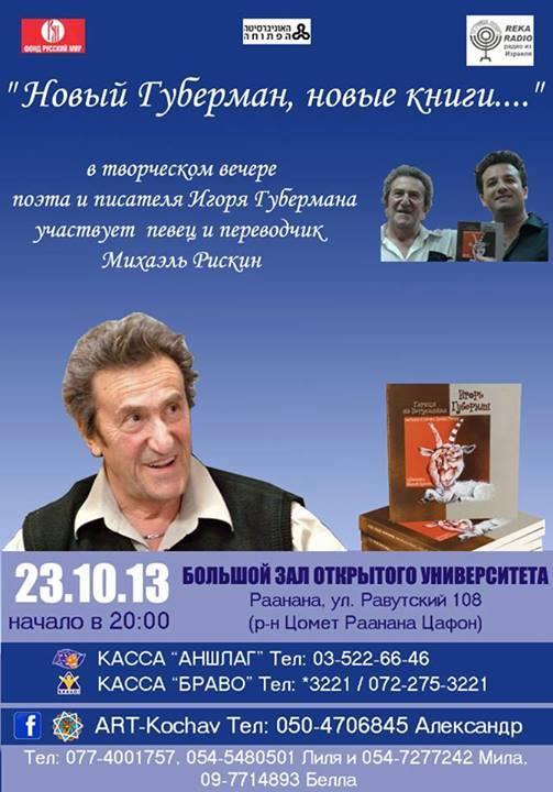 Творческий вечер поэта и писателя Игоря Губермана, участвует переводчик и певец Михаэль Рискин