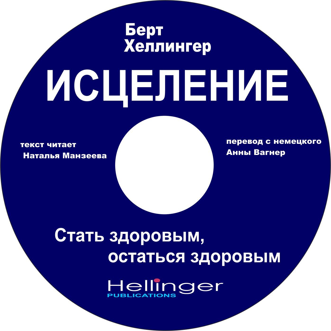 расстановки по хеллингеру схема