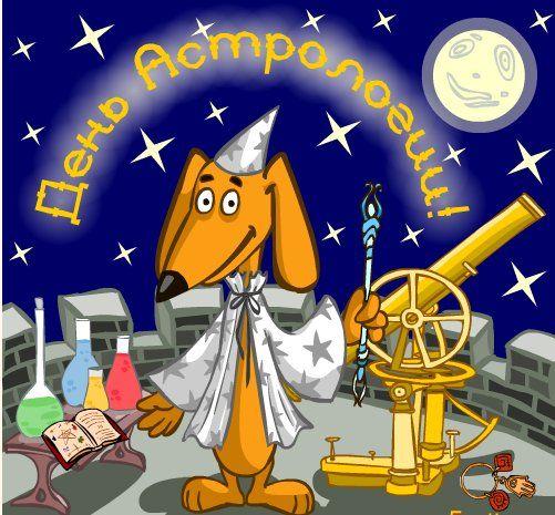 день астрологии