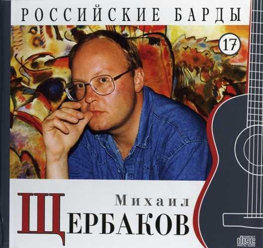 мщ российские барды