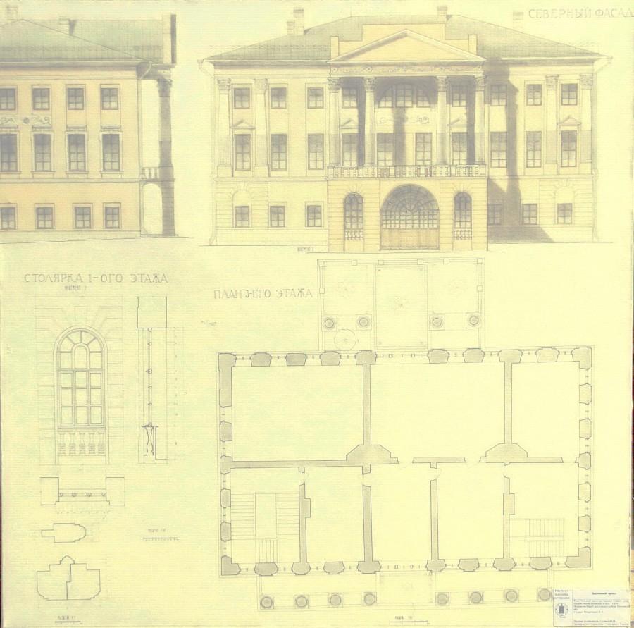 Северный фасад. План 3-го этажа. Эскизный проект.