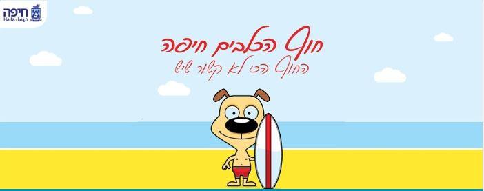 Завтра в Хайфе откроется первый пляж для собак