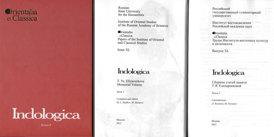 Indologica 2012