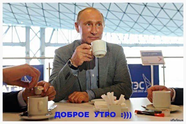 ДОБРОЕ  УТРО :)))