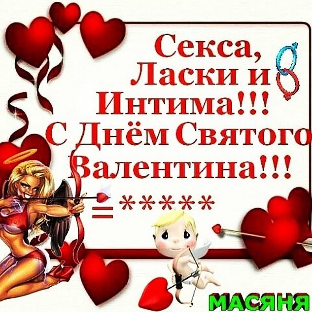С днем святого валентина прикольное смс