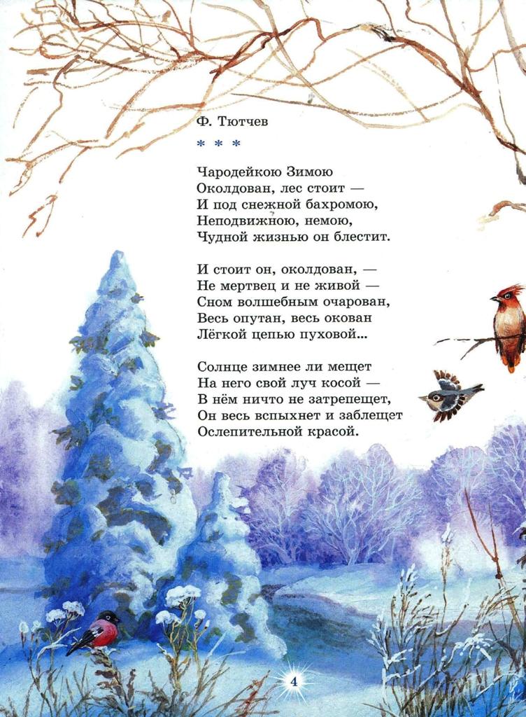Стихи картинки о зиме, открытки артек