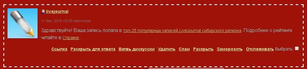 топ дек 2016.PNG