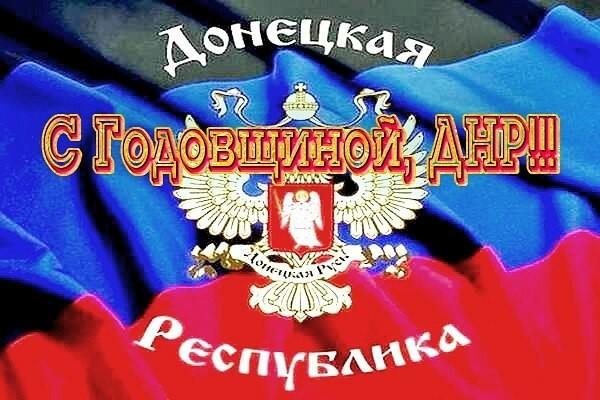 Два года ДНР.  С  праздником !!!