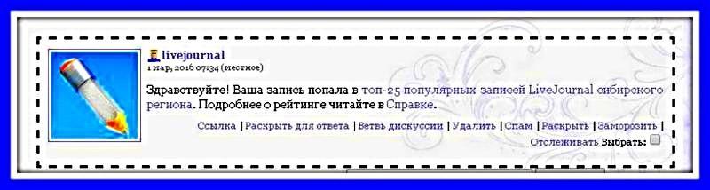 01,03,2016 ТОП 555.jpg