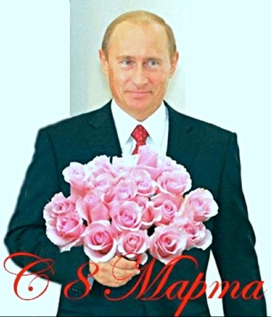 С  8  Марта,  девочки !!!    Путин  Владимир Владимирович