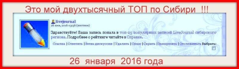 Это мой двухтысячный ТОП по Сибири !!!