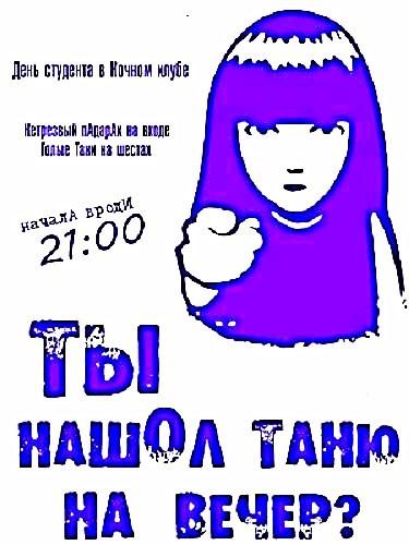 25 января  -  ДЕНЬ  СТУДЕНТА  )))))