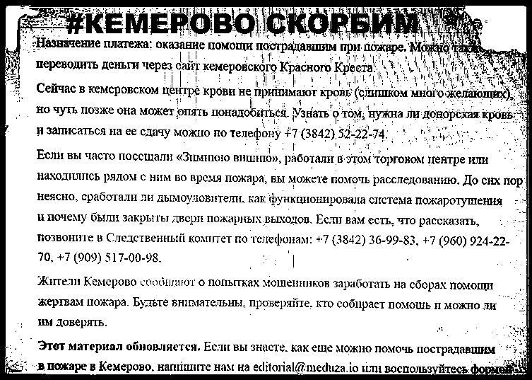 КЕМЕРОВО   СКОРБИМ