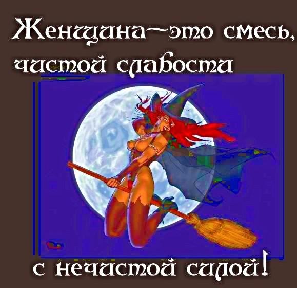 Женщина - это смесь чистой  СЛАБОСТИ  с нечистой  СИЛОЙ :)))