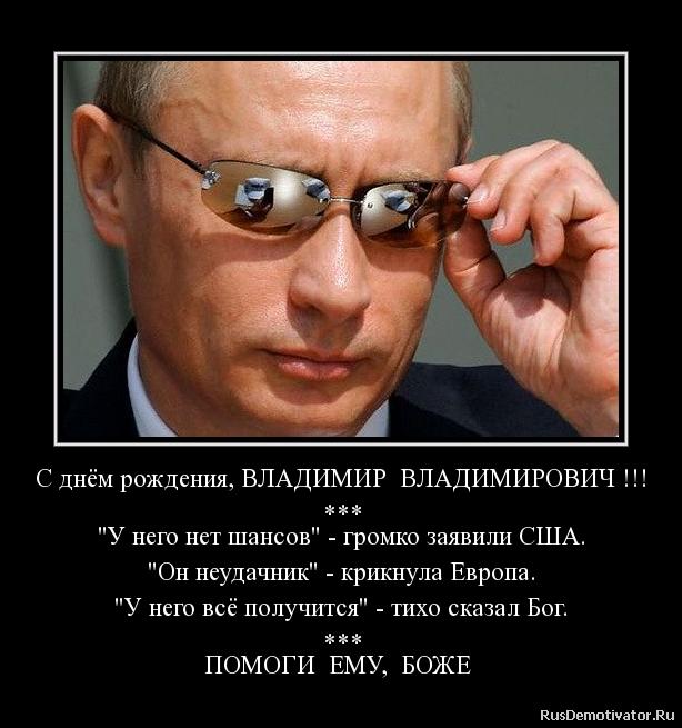С ДНЁМ  РОЖДЕНИЯ,  ПУТИН  ВЛАДИМИР  ВЛАДИМИРОВИЧ   !!!