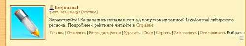 ВОСЕМЬ ТОПов  25 за 07,10,2014