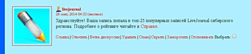 ТОП 25  Сибирь 28,09,2014