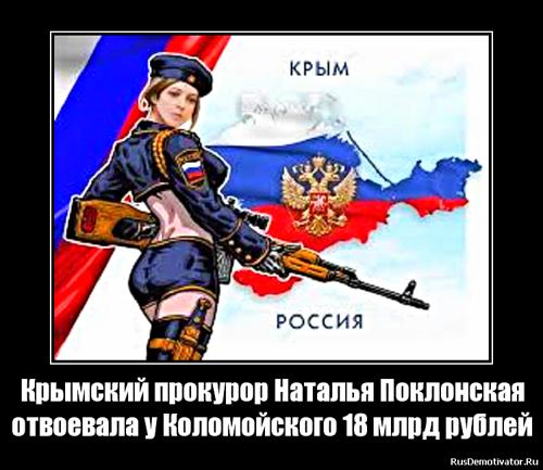 Крымский прокурор Наталья Поклонская отвоевала у Коломойского 18 млрд рублей