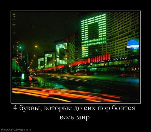 СССР - четыре буквы, которые до сих пор боится весь мир