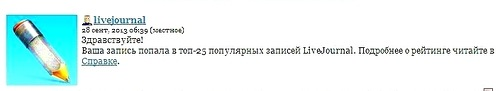 ТОП 25     на  главной  странице  ЖЖ    )))))
