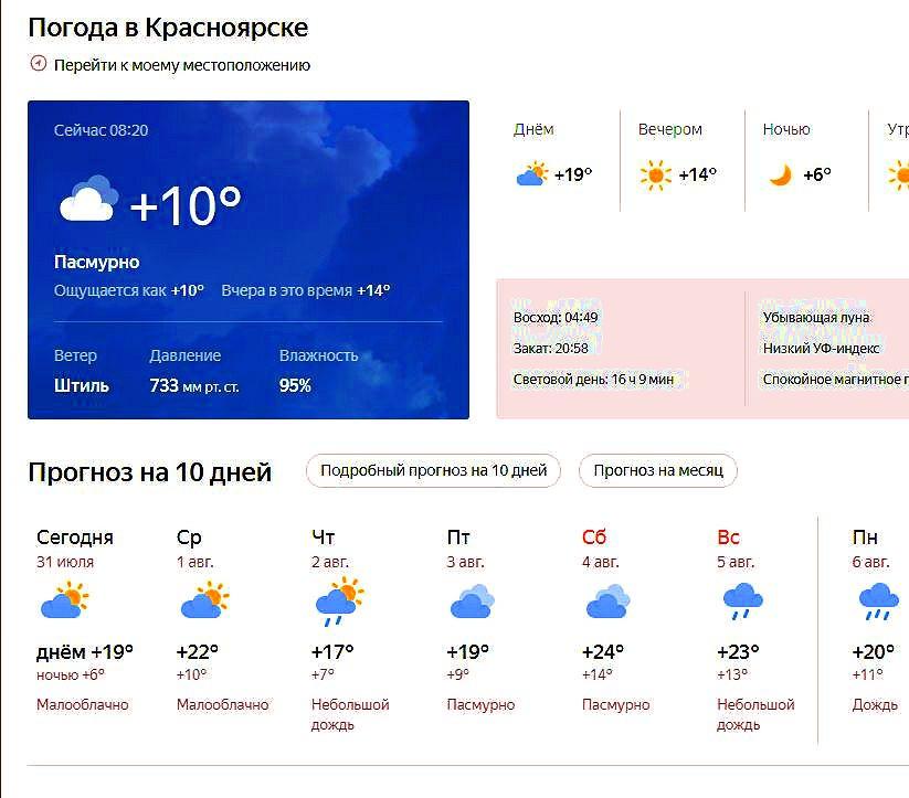 Погода красноярск картинка тоже так