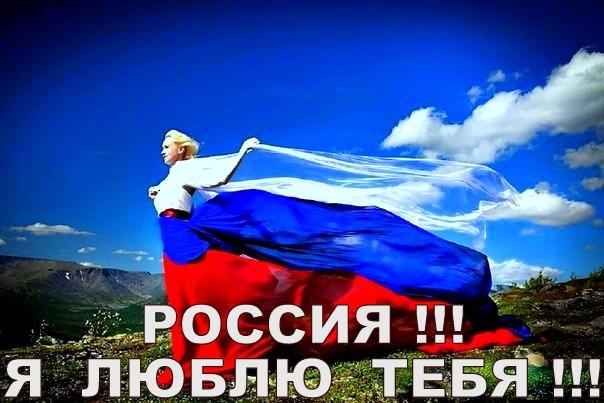 Картинки с надписью я люблю тебя россия, смешных