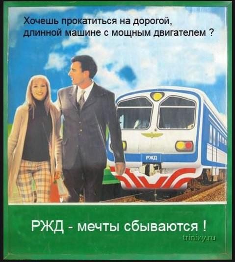 День железнодорожника 06,08,