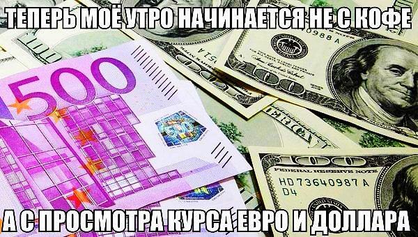 Теперь моё утро начинается не с кофе, а с просмотра курса валют