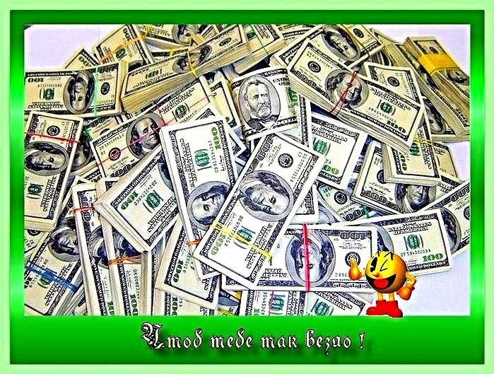 Поздравление про открытку с деньгами