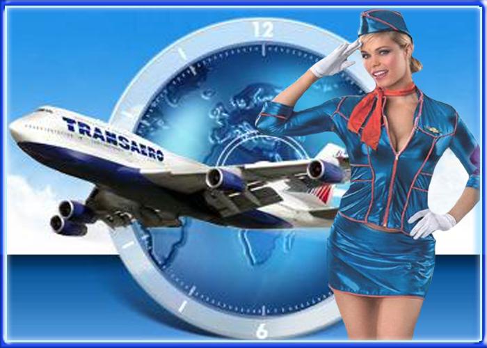 Всемирный день бортпроводника гражданской авиации 12,07,