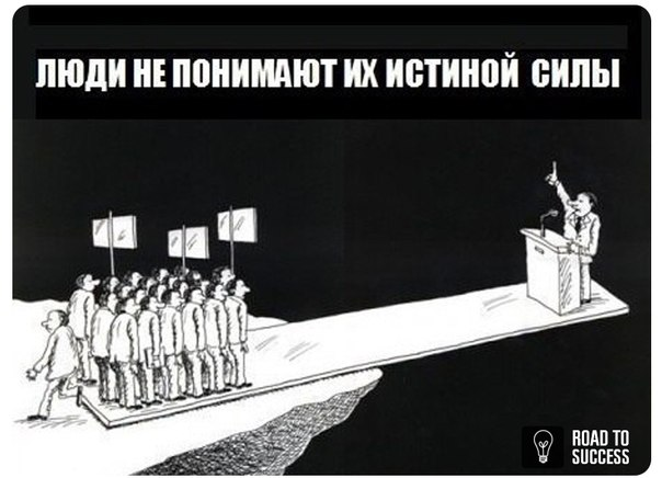 Народ и власть