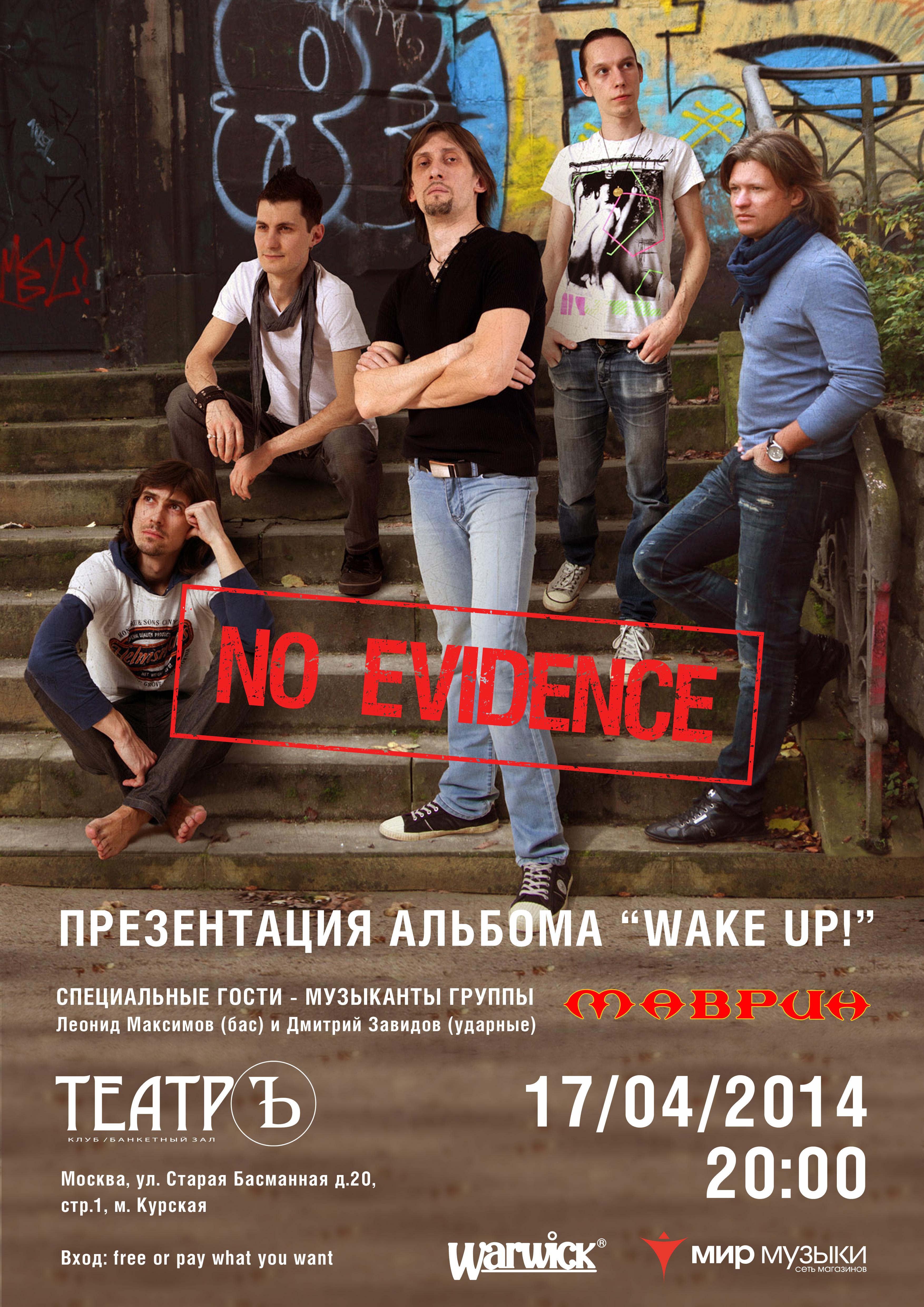 poster-wakeup