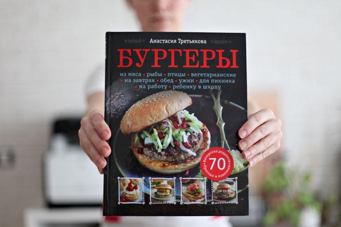 burger-tret9337