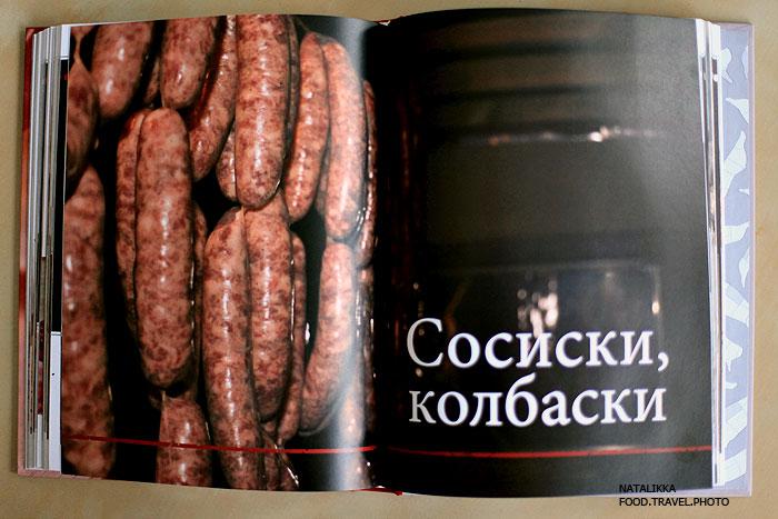 butcher9351