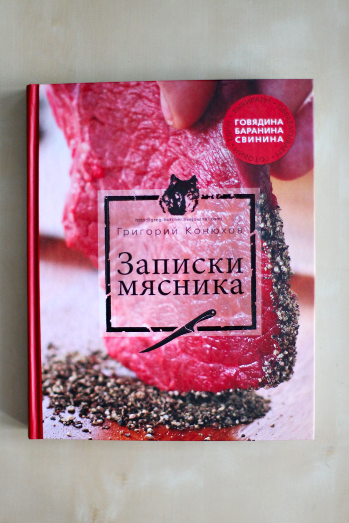 butcher9340