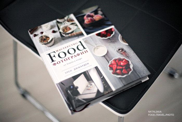 foodfoto0580