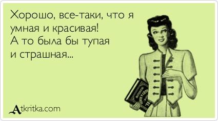 atkritka_1355205017_119