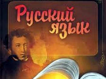 Русский язык с Пушкиным