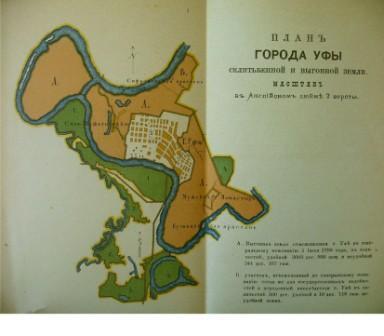 Рис. 34. План города 1880 - 1881 гг.a