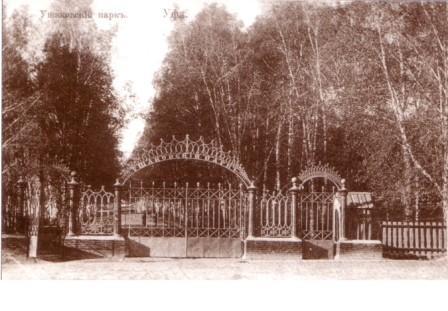 Рис. 36. Ушаковский парк-a