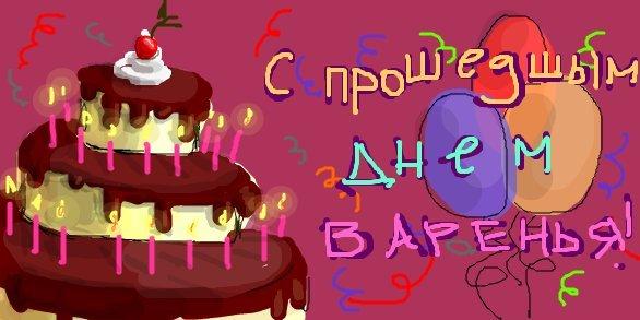 Поздравление с прошедшим днем рождения в прозе другу