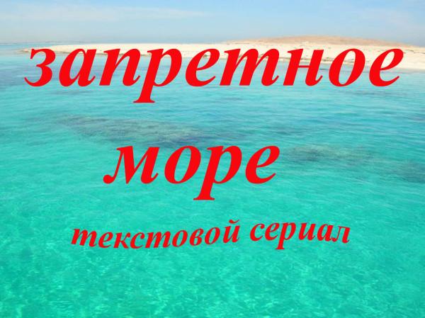 Афиша Запретное море.jpg