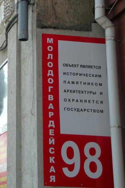 молодогвардейская098-9