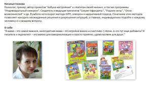 Наталья Карточка