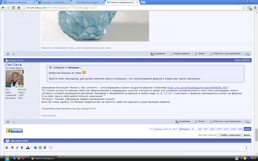 Размещения ссылок на форумах страховая компания сфинкс официальный сайт