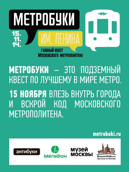 Metrobuki-X_banner_450x600