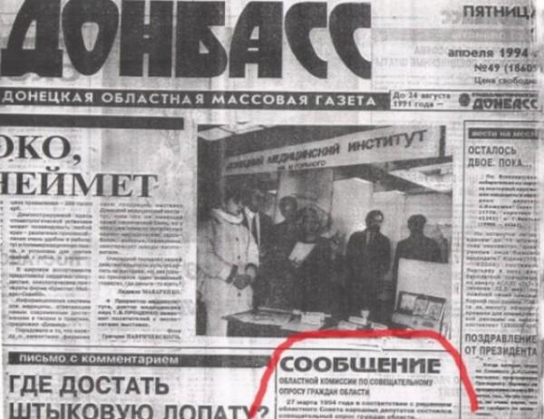 Сообщение  Донбасс-1994