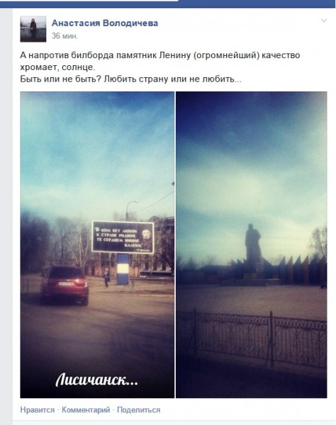 Фейсбук Ленин